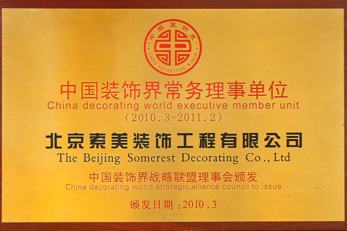 中国装饰界常务理事单位