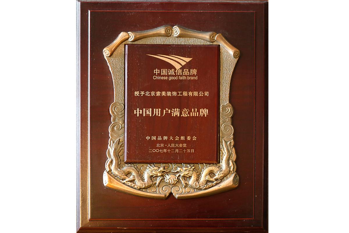 中国用户满意品牌